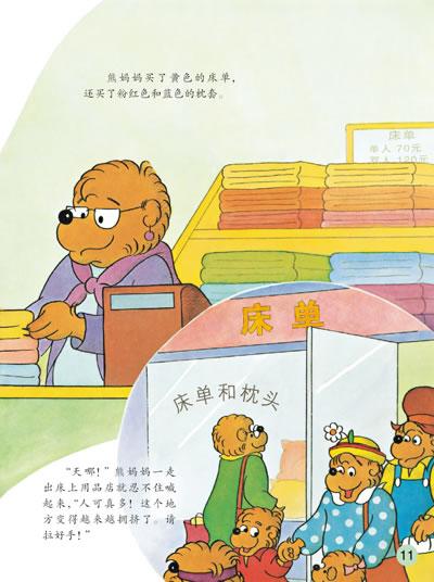 贝贝熊亲子时刻图画书:手拉手,逛商场