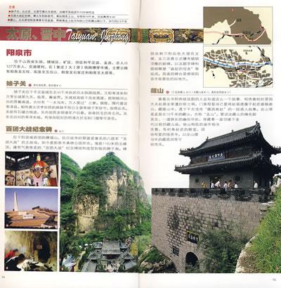 太行山风景区,灵空山风景区,历山自然保护区和蟒河真然保护区,都是游