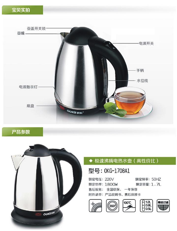 电水壶 材质:不锈钢 商品说明 快速加热,自动断电,双重安全保护设计