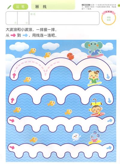 儿童迷宫图下载