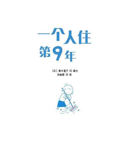 一个人住第9年(高木直子全球首发10周年纪念版已出版