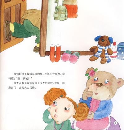 幼儿园语言故事《爸爸妈妈和我》ppt配音课件