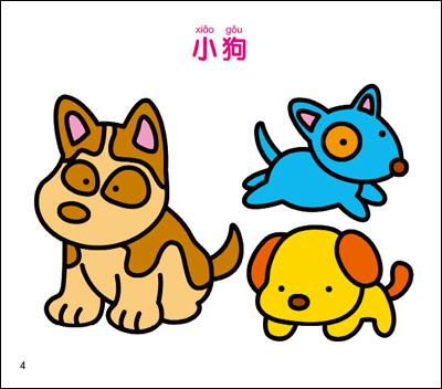 宝宝学画动物1/22609254