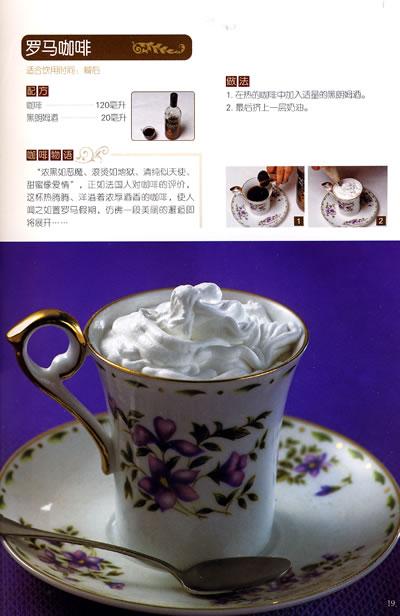 咖啡制作大全(附光盘)