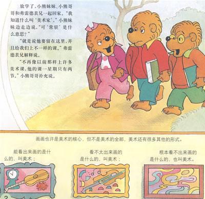 贝贝熊系列丛书第2辑:自己画画看--和爸爸妈妈学画画 (全20册) 系列书