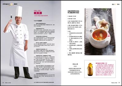 厨师雕刻书的图片