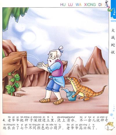 小天才故事书系列:葫芦娃兄弟(大战蛇妖)