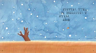 《幼乐故事亲子读 苹果树》胡木仁