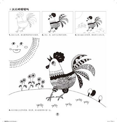 学画线描:可爱动物篇(儿童绘画