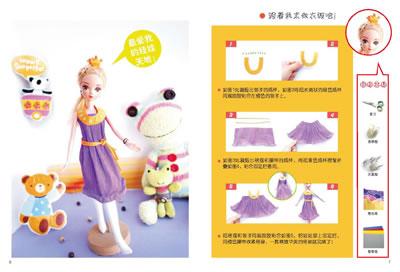 折纸服装设计红钻篇附赠一个洋娃娃/22629554