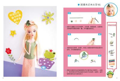 《折纸服装设计--红钻篇(附赠一个洋娃娃)