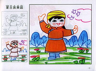 儿童彩色水笔画:人物 [7-10岁]