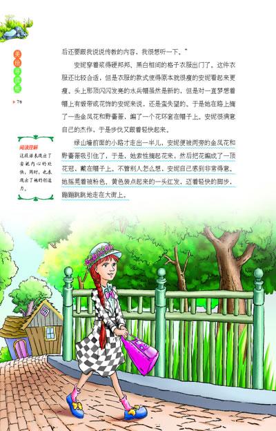 世界文学名著 绿山墙的安妮 无障碍美绘导读版