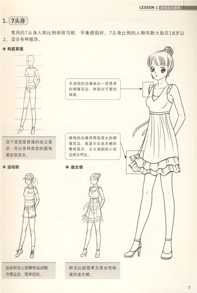 校服裙子设计手绘