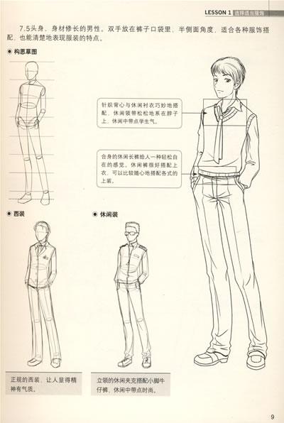 漫画人物头部的塑造 动漫人物衣服褶皱画法 出版漫画图片