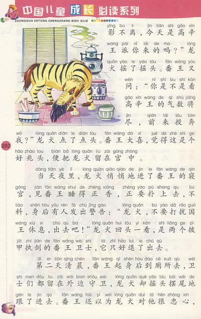 中国经典神话传说