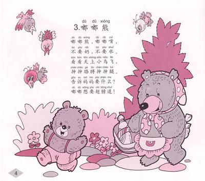 《配图童话儿歌150首》(朱晋杰.)【简介图片