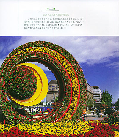 (百通)北京节日花坛