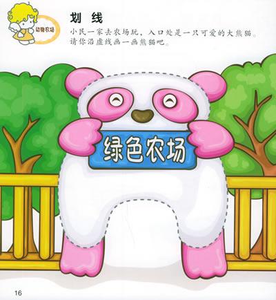 《启发创意的学习:智慧树(第4步)神童宝宝(2-5岁)》