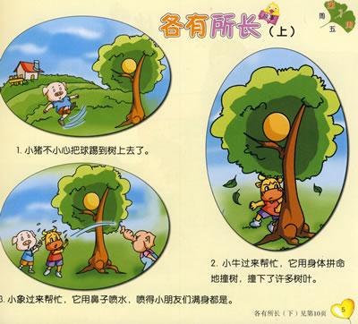 艺术篇青蛙  故事篇守株待兔 第38周  智力篇小熊摘苹果  语言篇前后