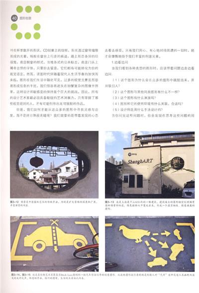 《图形创意:广州美术学院艺术设计教程》(陈珈.)图片