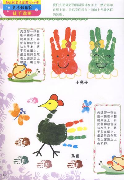 《幼儿园美术课程3-4岁(赠光盘)》(池海.)【简介图片