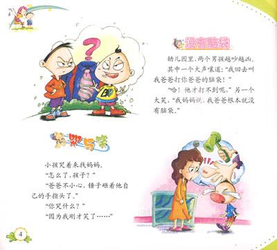 万友童书——儿童经典笑话大全
