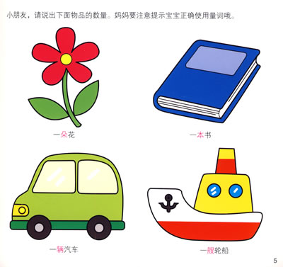 《幼儿语言游戏 1》(北京小红花图书工作室.)【简介