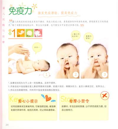 婴儿抚触与按摩;; 铜版纸 全彩婴儿抚触与按摩; 宝宝抚触步骤图