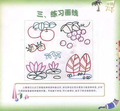 儿童蒙纸学画·植物(第2版)