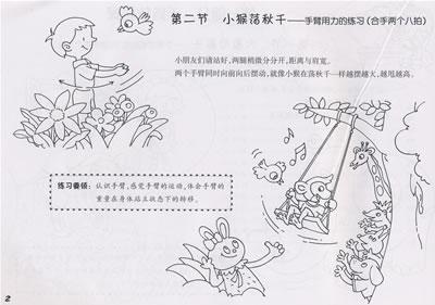 儿童钢琴入门教程手指训练操/20319794图片