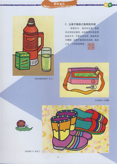儿童油画棒画基础教程/20474334