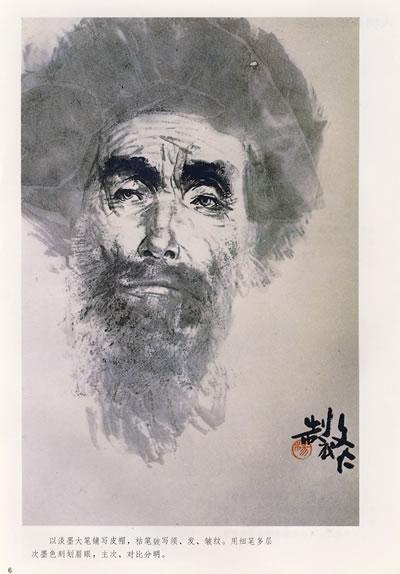 《中国画自学丛书----人物头像画法》杨文仁