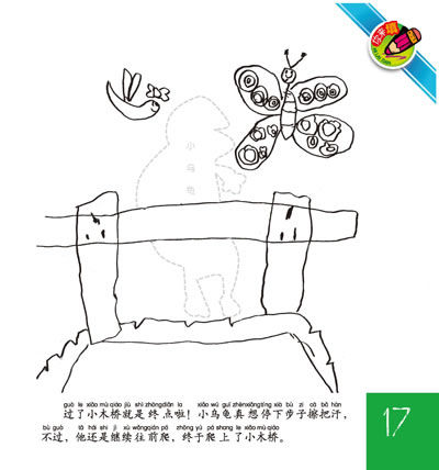 咱俩画·童画绘本之经典寓言故事(第1季):龟兔赛跑/画