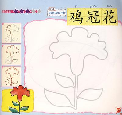 唐克教你学画画:一笔画幼儿版植物