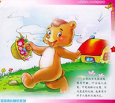 可爱小熊带字图片
