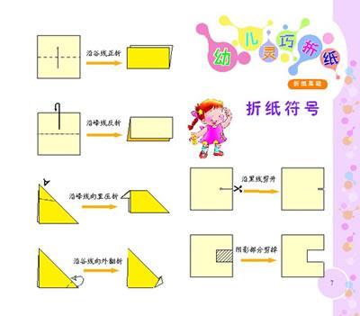 幼儿灵巧折纸(基础)