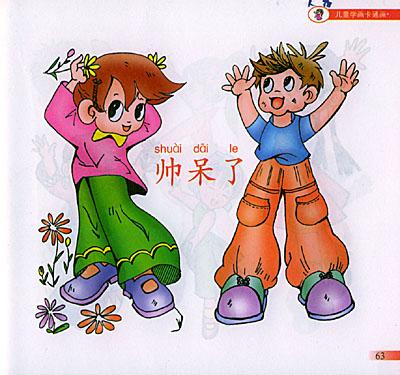 儿童学画卡通画·人物
