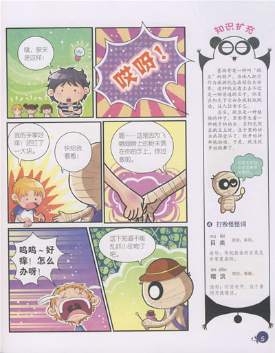 动物篇—超q动物大集合/小朋友最喜欢的漫画大百科