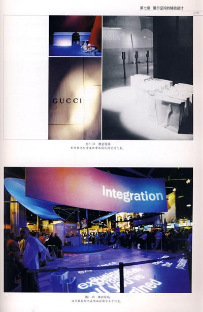 《高校视觉传达设计系列教材·展示设计》张旭