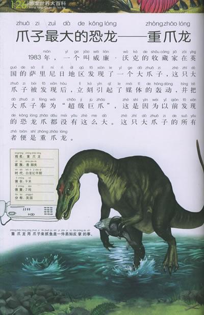 内容简介 恐龙,这种奇特而神秘的史前动物一直受到人们的关注.