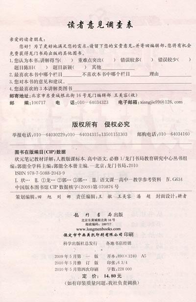 高中语文 必修1(人教版)/状元笔记教材详解