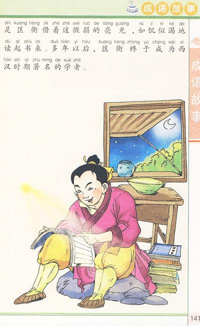小学生语文成语故事素材