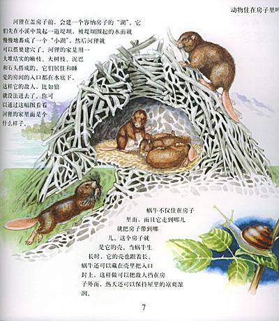 精彩绘本动物十万个为什么