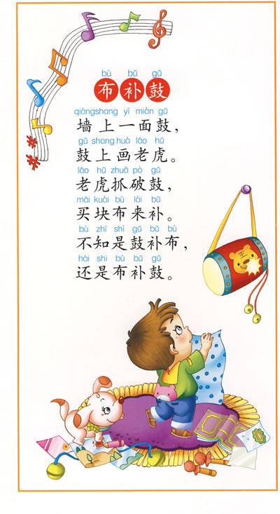 《绕口令/儿童学习启蒙大挂图》(庞国涛.)【简介