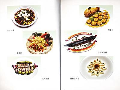 中式烹调师实用手册