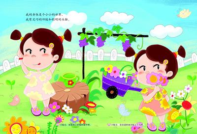 儿童贴画 贴贴乐 益智游戏 儿童读物 教辅 书籍 杂志 报纸 无聊秀 -幼