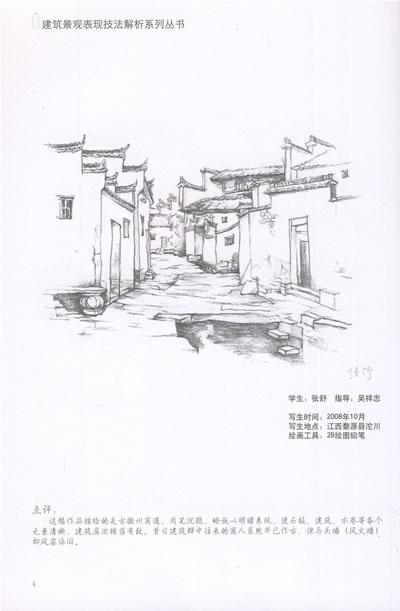 苏州建筑简笔画