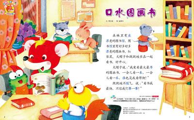 幼儿画报 2012年第一季度合订本