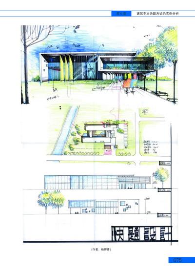 《城市规划快题设计》 《建筑专业快题设计》 《室内专业快题设计》